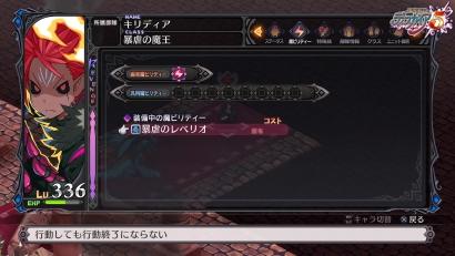 魔界戦記ディスガイア5 0925 (15)