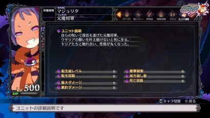 魔界戦記ディスガイア5 0930 (4)