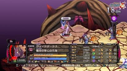 魔界戦記ディスガイア5 0930 (2)