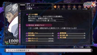 魔界戦記ディスガイア5 0930 (7)
