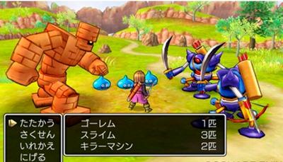 ドラクエ11戦闘画面3DS