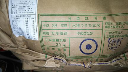 28年 ゆめぴりか玄米2