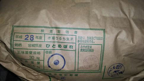28年 宮城 玄米
