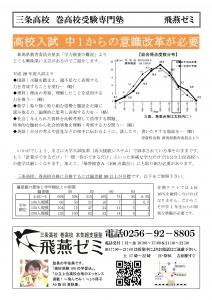 web 用 夏期講習-001