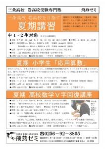 web 用 夏期講習-002