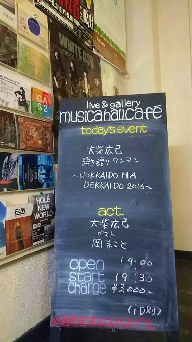 20160407 mugika hall