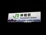 azusabashi02.jpg