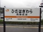 h-hagiwara10.jpg