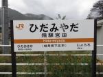 h-miyada07.jpg