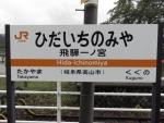hidaichi08.jpg