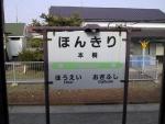 honkiri03.jpg