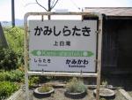 kamishirataki07.jpg