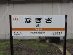 nagisa05.jpg