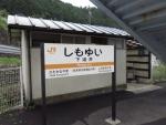 shimoyui07.jpg