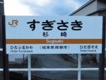 sugisaki10.jpg