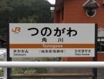 tsunogawa08.jpg