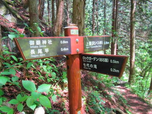 H28.御岳山(3)-10