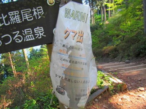 H28.御岳山(6)-25