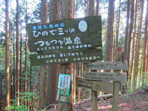 H28.御岳山(6)-28