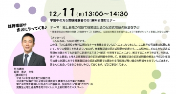 kanazawakokuchi.jpg