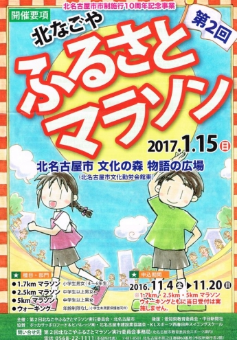 161015kitanagoya furusato marathon