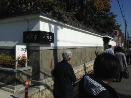 161113nagahama-koki-oiwai (5)