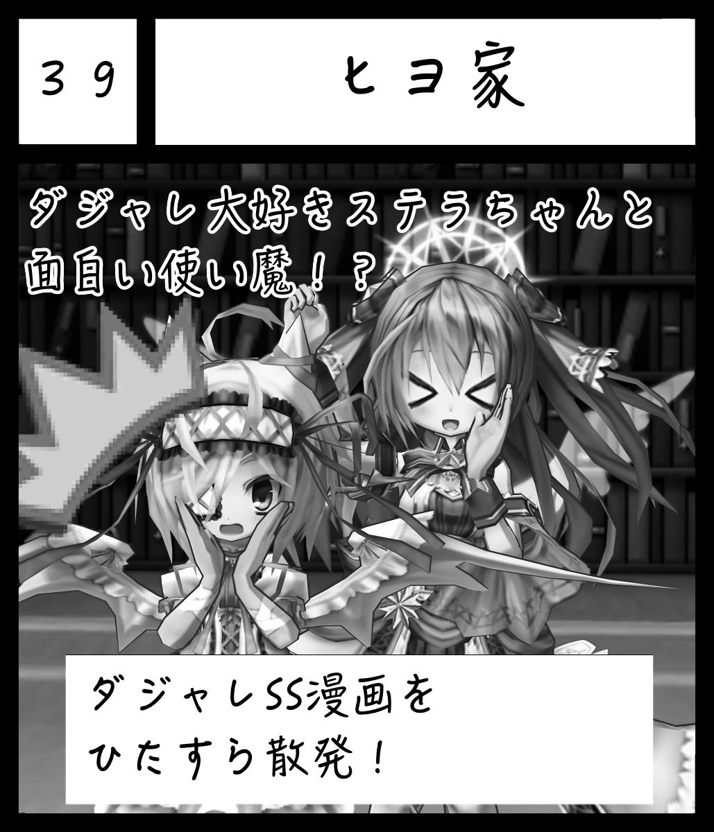 ヒヨ家サークルカットNo入り