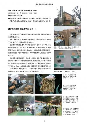 160413越井木材見学会レポ_ページ_1