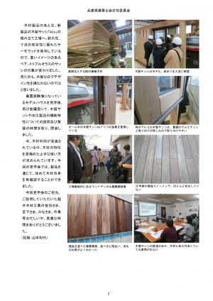 160413越井木材見学会レポ_ページ_2