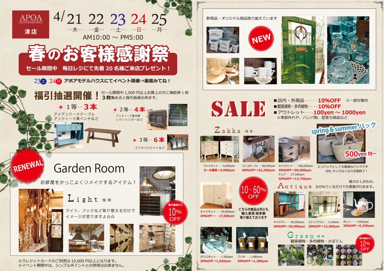 28年春イベントセール広告-アウトライン-11111