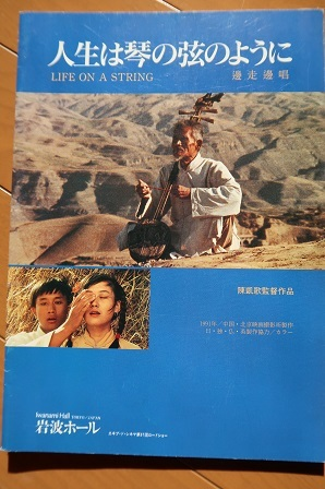 中国映画(6)