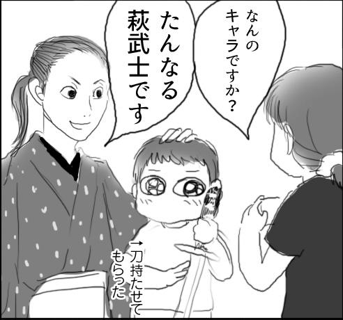 0808hagibusi2.jpg