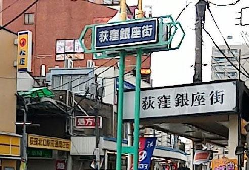 0918ogikubo.jpg