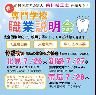 syokugyou 2016_R