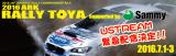 rallytoya2016bn.png