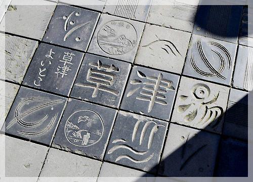 志賀高原&草津温泉