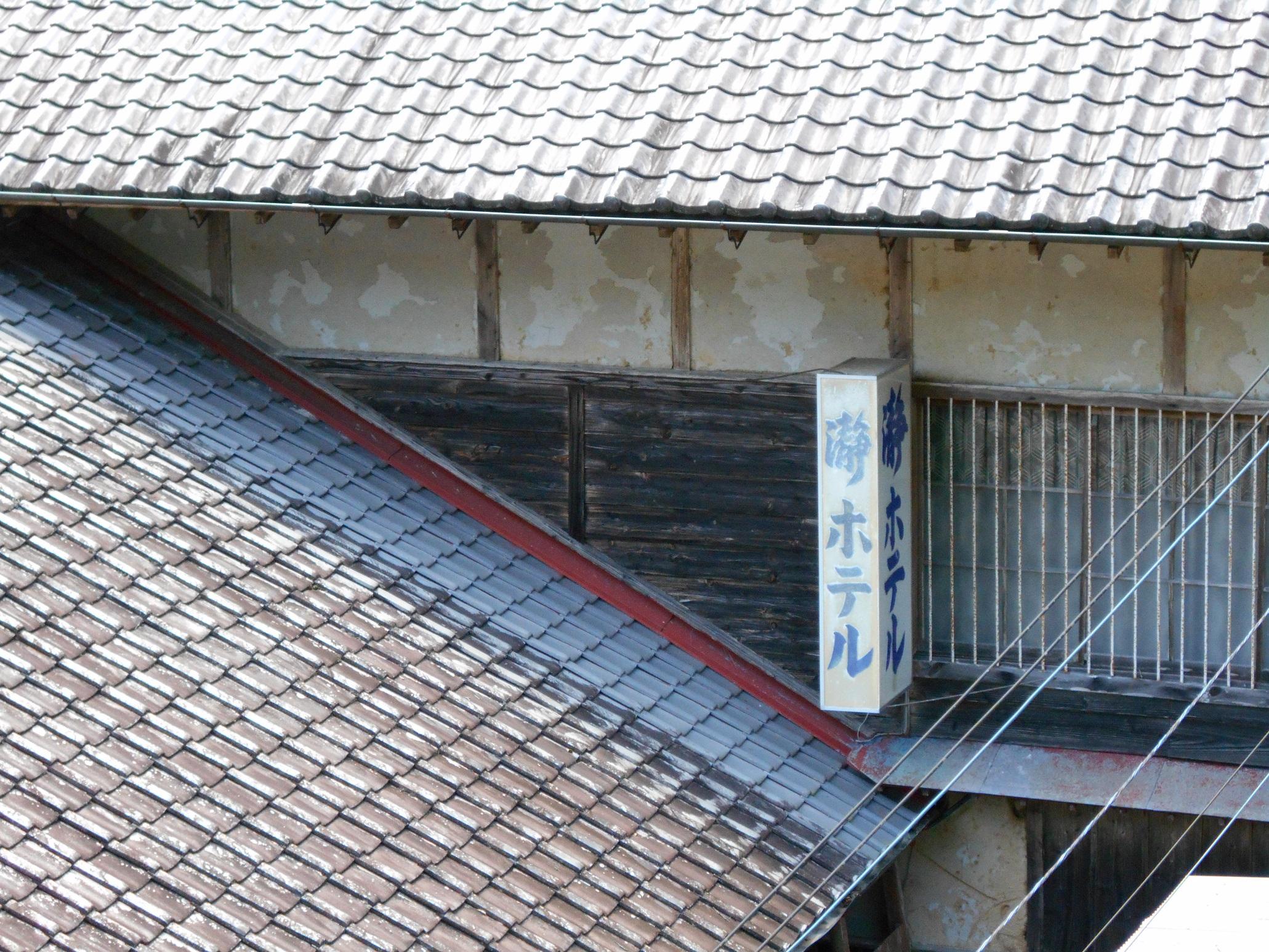 瀞ホテル①