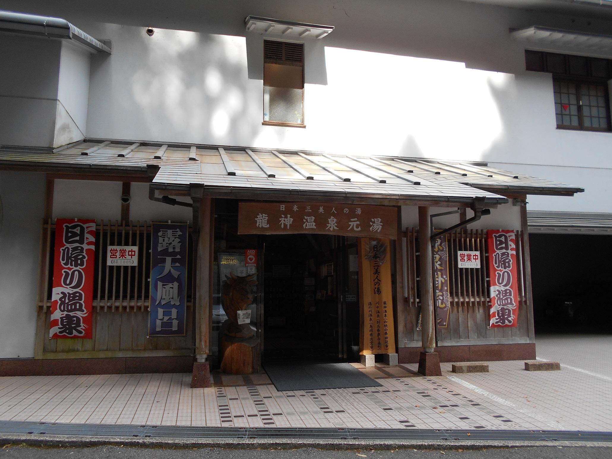 龍神温泉入口