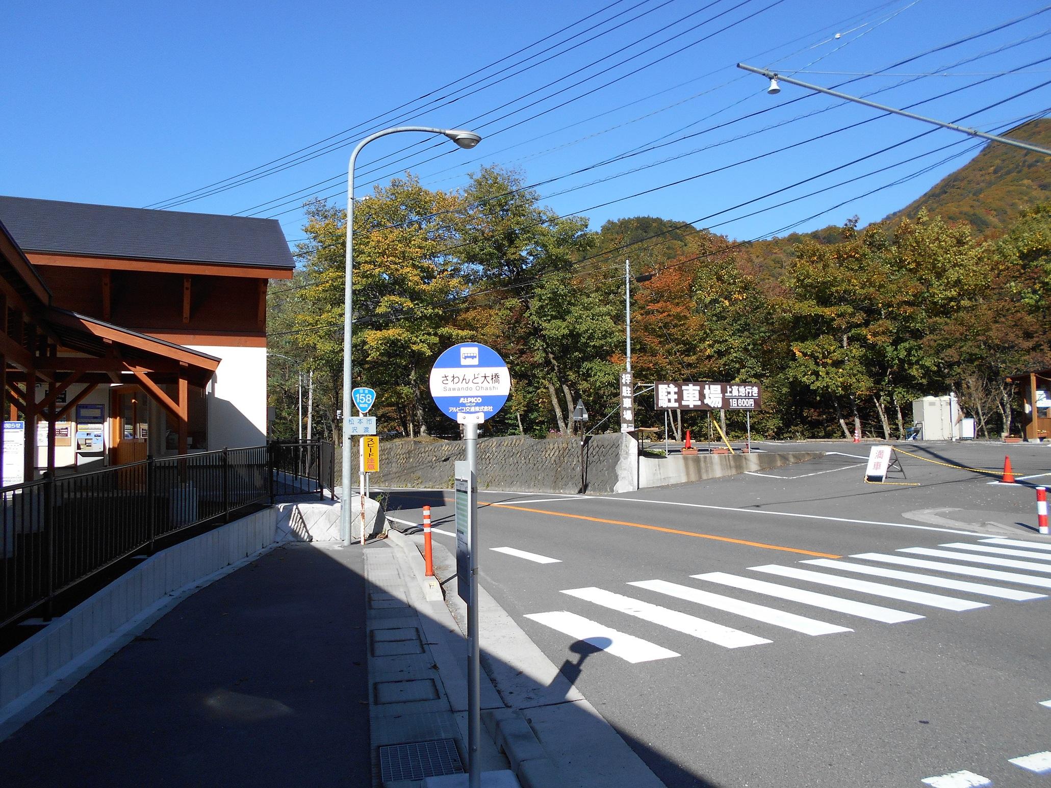 ⑮上高地①沢渡バス停①