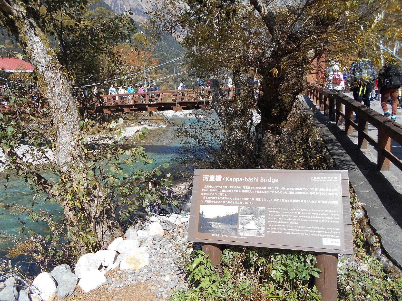 ⑮上高地⑱河童橋①