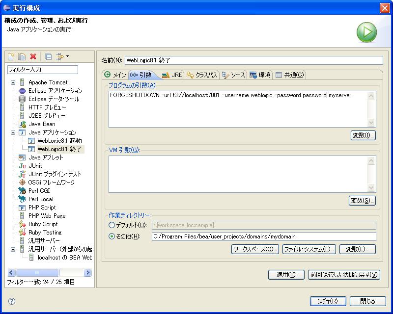 EclEmma用のWebLogic終了構成 2ページ目