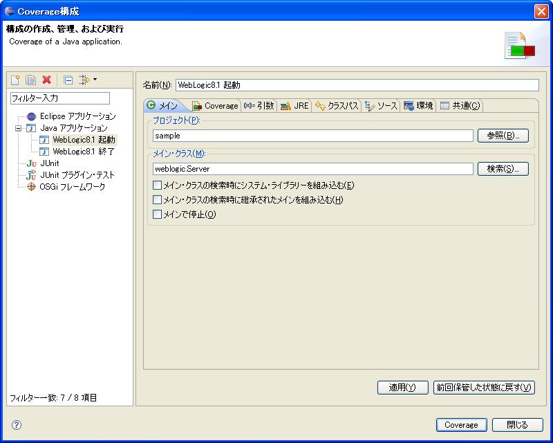 EclEmma用のWebLogic起動構成 1ページ目