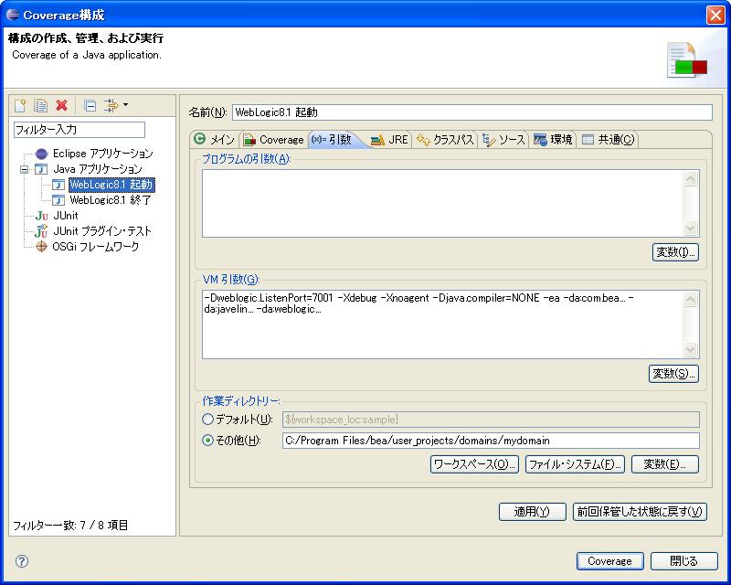 EclEmma用のWebLogic起動構成 3ページ目