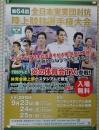 20160911長居ポスター