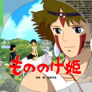 もののけ姫image (300x300)