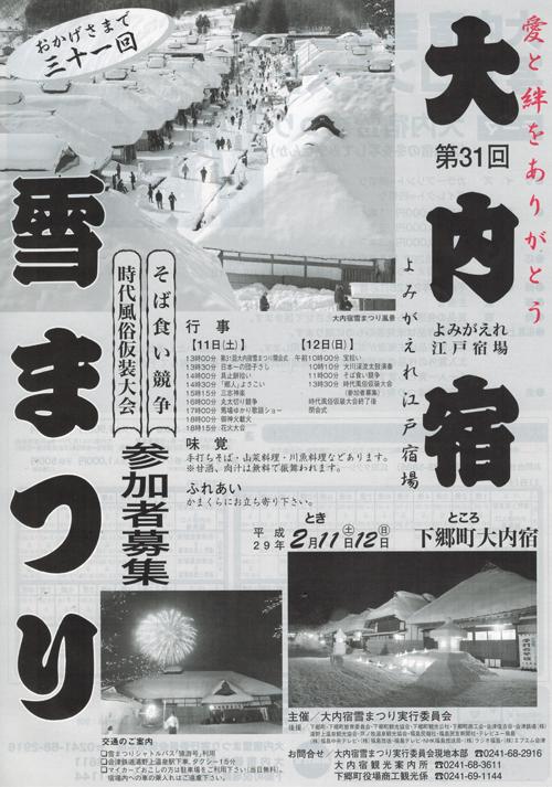 yukimaturi2017111.jpg