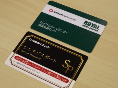 ロイヤルホームセンターの会員カード