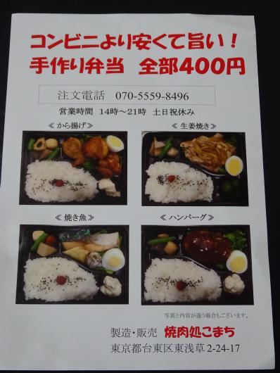 東浅草の『焼肉処こまち』弁当全て400円!