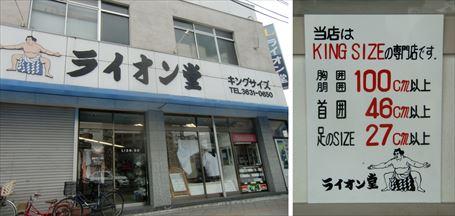 相撲の街 ③&④