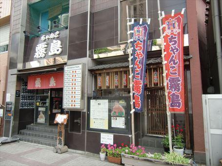 相撲の街 ②